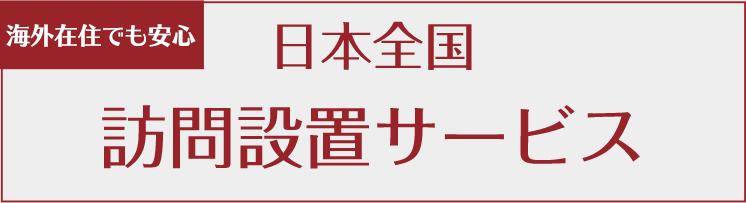 日本全国訪問設置サービス